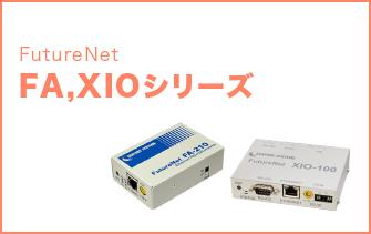 FutureNet FA,XIOシリーズ