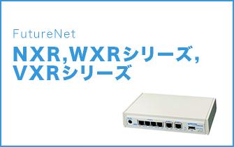 FutureNet NXR,WXRシリーズ