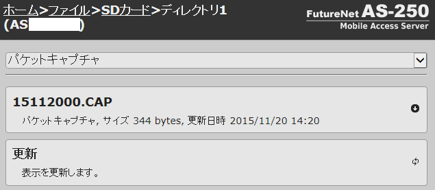 as250_packet_capture_sd