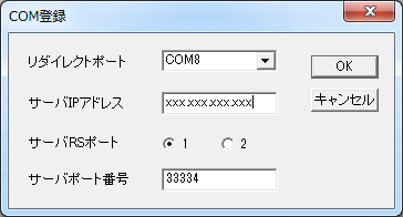 WinComRedirector_COM_default_port