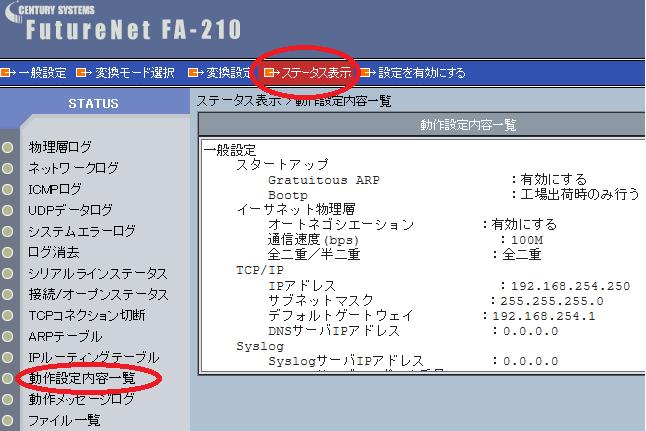 FA-210編 | FutureNet FA,XIOシ...