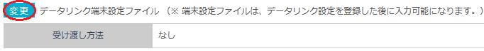 as_m2m_cloud_settings_send_config1
