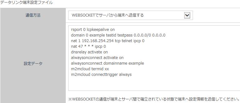 as_m2m_cloud_settings_send_config2