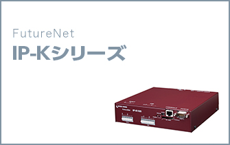 FutureNet IP-Kシリーズ
