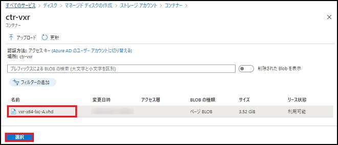 azure_disk_edit_blob_stvxr_ctr-vxr_vxr