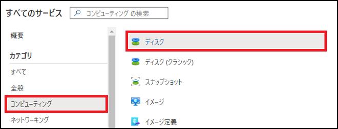 azure_disk_select