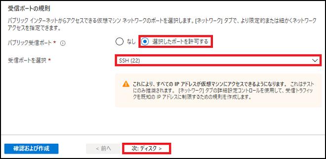 azure_disk_vm_create_basic2