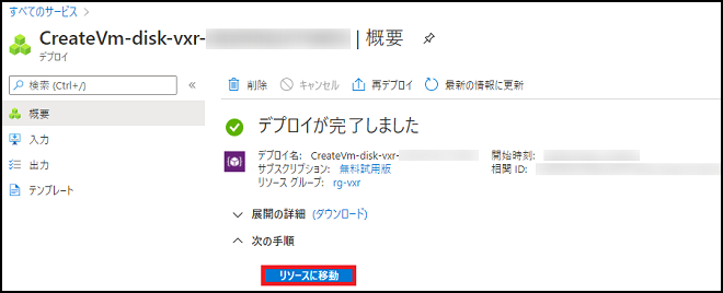 azure_disk_vm_deploy