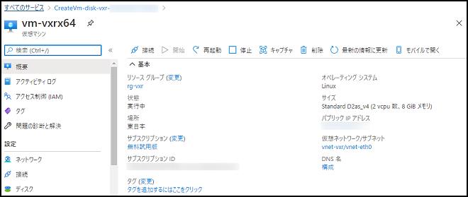 azure_disk_vm_vm-vxrx64