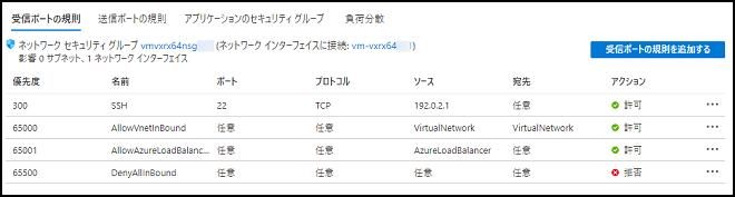azure_vm_network_after-change