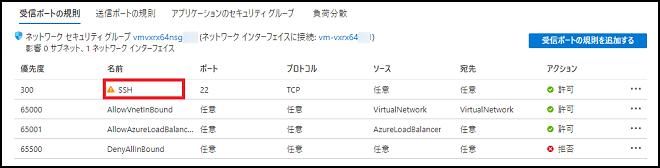 azure_vm_network_edit