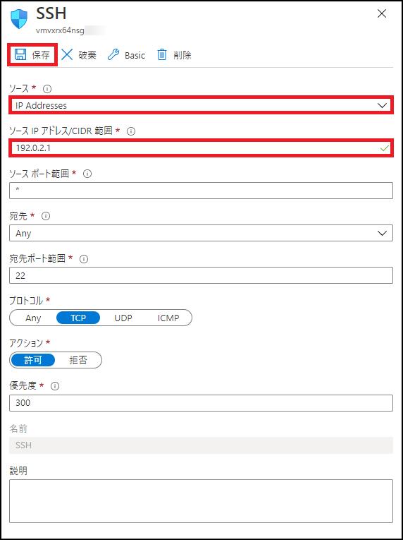 azure_vm_network_edit_ssh