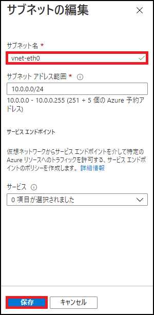 azure_vnet_edit_addr_subnet_edit