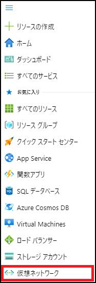 azure_vnet_select
