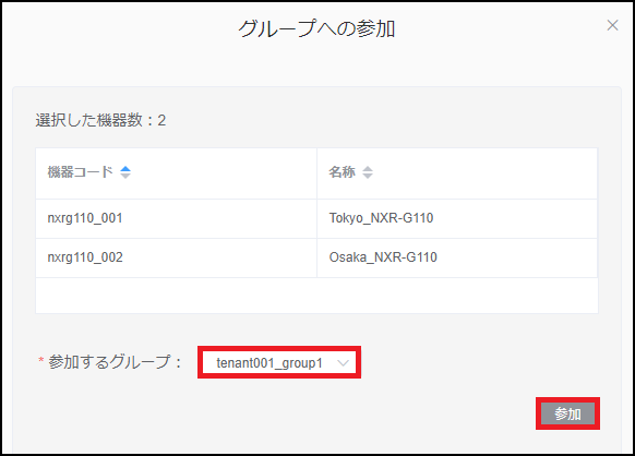 cms1300_grouplist_add_sup