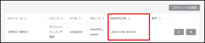 cms1300_schedulelist_list_result_config
