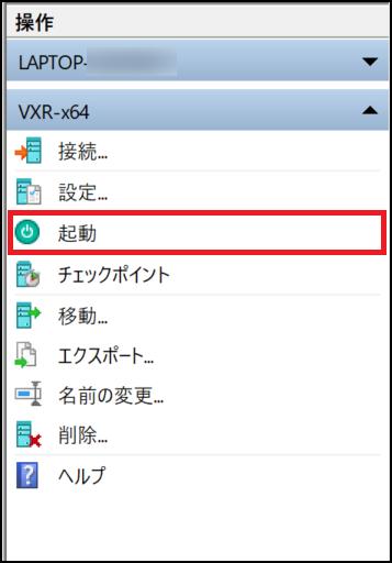 hyperv_hyperv-manager_vxrx64_start-up