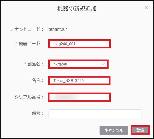 cms1300_zeroconf_machinelist_add