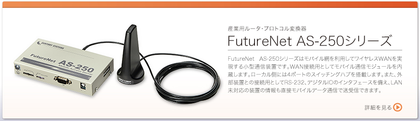 FutureNet AS-250シリーズ
